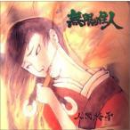 無限の住人(コミックス・イメー 中古 良品 CD