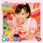 クッキンアイドル アイ!マイ!まいん! まいん 歌のレシピ1 中古 良品 CD