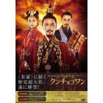 百済の王 クンチョゴワン(近肖古王) DVD-BOXV