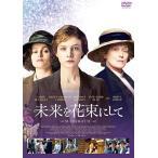 未来を花束にして [DVD]
