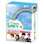 おバカちゃん注意報 ~ ありったけの愛 ~ DVD BOX III 中古 良品