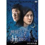 神様がくれた14日間 DVD-BOX2 中古 良品