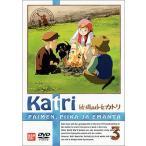 牧場の少女カトリ(3) [DVD] 中古 良品