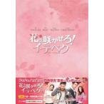 花を咲かせろ! イ・テベク DVD-BOX1 中古 良品
