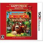 ハッピープライスセレクション ドンキーコング リターンズ 3D - 3DS