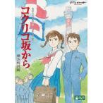 コクリコ坂から 横浜特別版 (初回限定) [DVD] 中古 良品画像