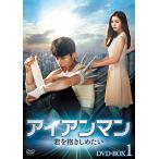 アイアンマン~君を抱きしめたい DVD-BOX1