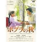 ポプラの秋 [DVD] 中古 良品
