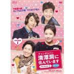 清潭洞(チョンダムドン)に住んでいます the drama DVD-BOX1 中古 良品