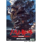 ハウルの動く城 特別収録版 [DVD]