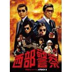 西部警察 PARTIセレクション 大門BOX 1 [DVD] 中古 良品