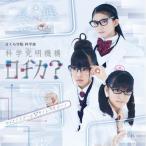サイエンスガール▽サイレンスボーイ(初回限定盤)(DVD付) 中古 良品 CD