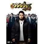 映画「闇金ウシジマくんザ・ファイナル」DVD通常版 中古 良品