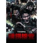 誘拐捜査 [DVD] 中古 良品