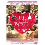 リオ、アイラブユー [DVD] 中古 良品