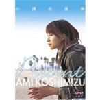 小清水亜美 Present [DVD]