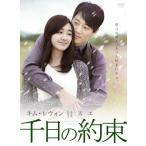 千日の約束 DVD-BOX1 中古 良品