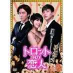トロットの恋人 DVD-BOX2 中古 良品