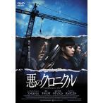 悪のクロニクル [DVD] 中古 良品