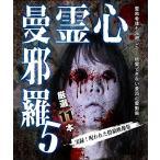 心霊曼邪羅5 ~実録!  呪われた投稿映像集~ [DVD]