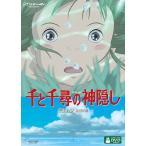 千と千尋の神隠し (通常版) [DVD] 中古 良品