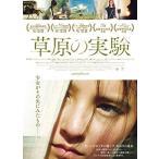 草原の実験 【プレミアム版】 [DVD] 中古 良品
