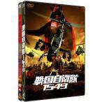 戦国自衛隊1549  戦国自衛隊 ツインパック (初回限定生産) [DVD]