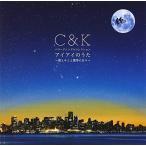 アイアイのうた~僕とキミと僕等の日々~(初回限定盤)(DVD付)