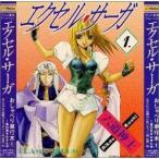 「エクセル・サーガ」 おしゃべり単行本1〜単行本そのまんま 中古 良品 CD