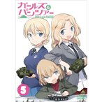ガールズパンツァー 5 [DVD]