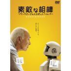 素敵な相棒 フランクじいさんとロボットヘルパー [DVD] 中古 良品
