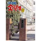3年B組 金八先生 第7シリーズ1 [DVD] 中古 良品画像