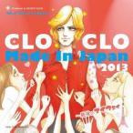 CLOCLO MADE IN JAPAN 2013~最後のマイ・ウェイ 中古 良品 CD