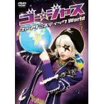 ゴー☆ジャス ファンタ☆スティックWorld [DVD] 中古 良品