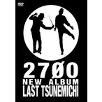 2700 NEW ALBUM 「ラストツネミチ ~ヘ長調~」 [DVD]