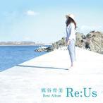 熊谷育美ベストアルバム~Re:Us~(初回限定盤)(DVD付) 中古 良品 CD