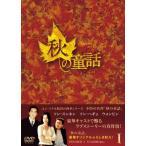 秋の童話 DVD-BOXI 中古 良品