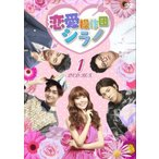 恋愛操作団:シラノ DVD-BOX1 中古 良品
