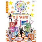 「SUPER☆GiRLSのヒミツ合宿2014 冬」 夜 [DVD] 中古 良品