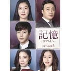 記憶~愛する人へ~ DVD-BOX2 中古 良品