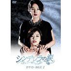 シンデレラの涙 DVD-BOX2 中古 良品