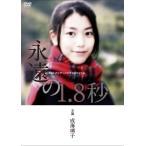 成海璃子主演作品 P&Gパンテーンドラマスペシャル 永遠の1.8秒 [DVD] 中古 良品画像