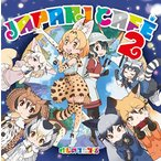 TVアニメ『けものフレンズ』キャラクターソングアルバム「Japari Caf?2」 中古 良品 CD