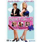 草食男子の落とし方 [DVD] 中古 良品