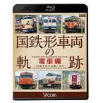国鉄形車両の軌跡 電車編 ~JR誕生後の活躍と歩み~【Blu-ray Disc】