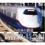 日本の鉄道 新幹線・特急編 [DVD] 中古 良品
