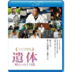 遺体 明日への十日間 [Blu-ray] 中古 良品