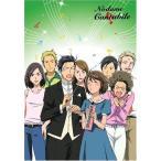 のだめカンタービレ VOL.8 (初回限定生産) [DVD] 中古 良品