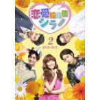 恋愛操作団:シラノ DVD-BOX2 中古 良品