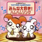 CDツイン とっとこハム太郎「みんな大好き!ハムハムソング」 中古 良品 CD